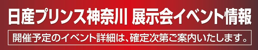 神奈川 日産 プリンス 日産プリンス神奈川のおすすめ車を特別価格で販売中!WEB商談予約